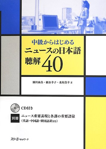 Japanese News: Listening Comprehension 40 (w/2CDs)