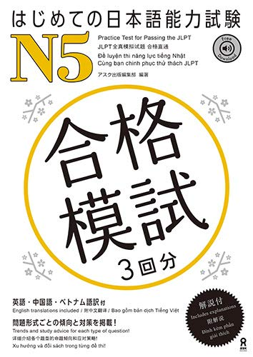 Intro to JLPT N5 Practice Tests
