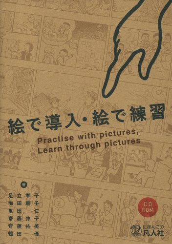 Practice with Pictures, Learn through Pictures Cover Page