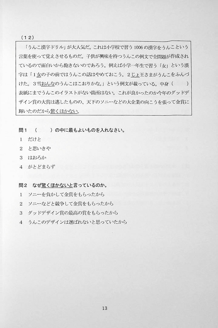 55 Reading Comprehension Tests for JLPT N1 Page 13