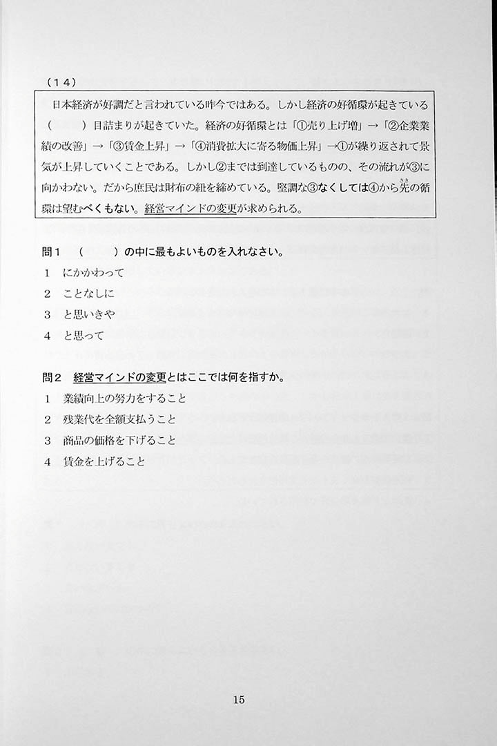 55 Reading Comprehension Tests for JLPT N1 Page 15