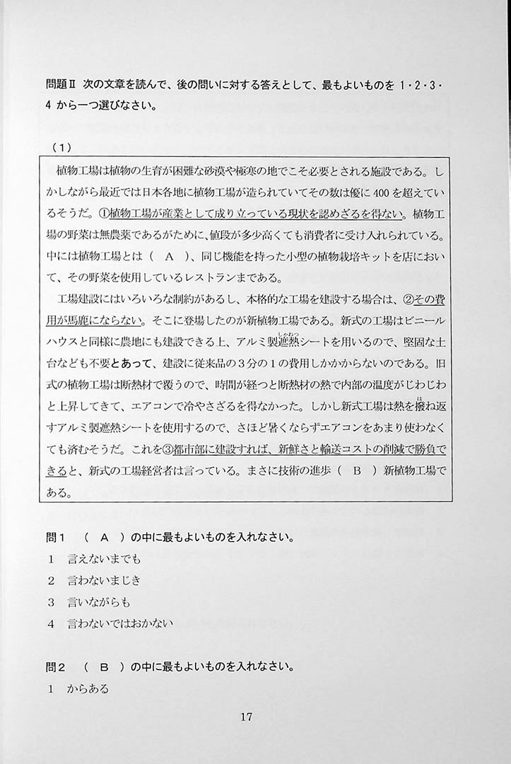 55 Reading Comprehension Tests for JLPT N1 Page 17