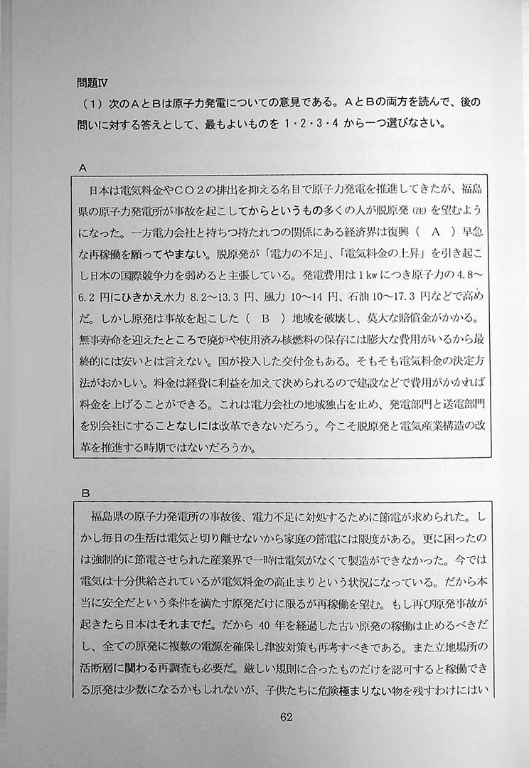 55 Reading Comprehension Tests for JLPT N1 Page 62