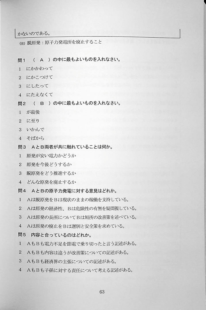 55 Reading Comprehension Tests for JLPT N1 Page 63