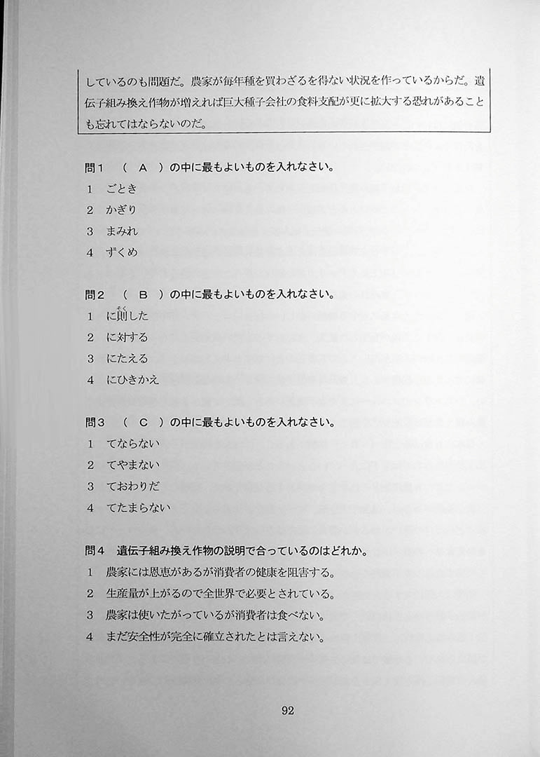 55 Reading Comprehension Tests for JLPT N1 Page 92