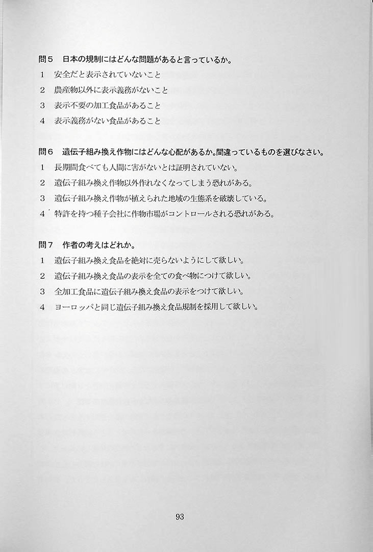 55 Reading Comprehension Tests for JLPT N1 Page 93