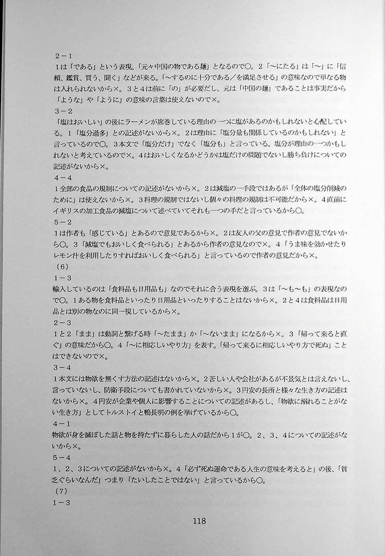 55 Reading Comprehension Tests for JLPT N1 Page 118