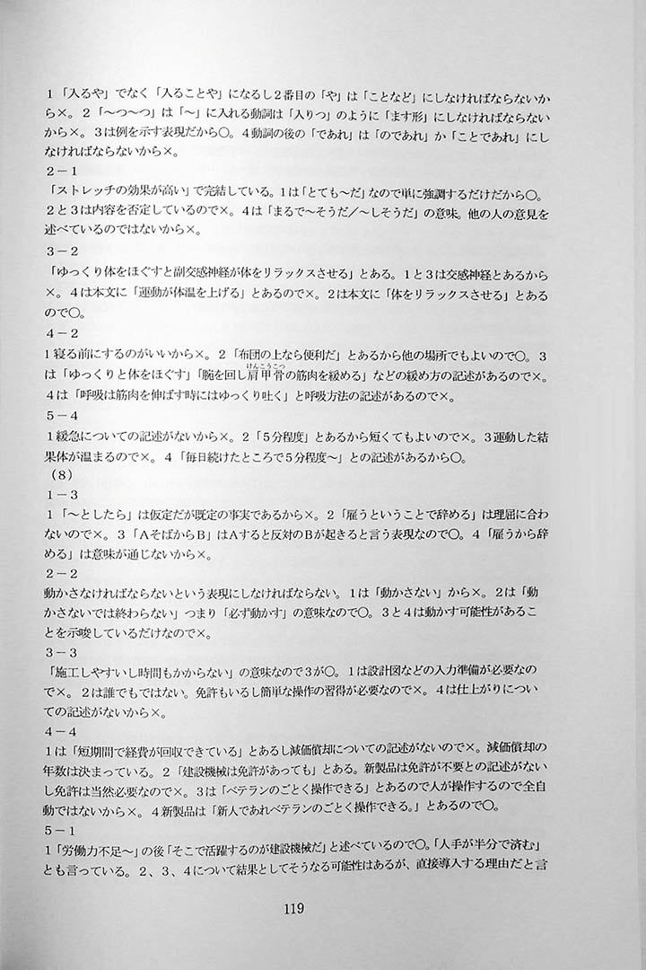 55 Reading Comprehension Tests for JLPT N1 Page 119