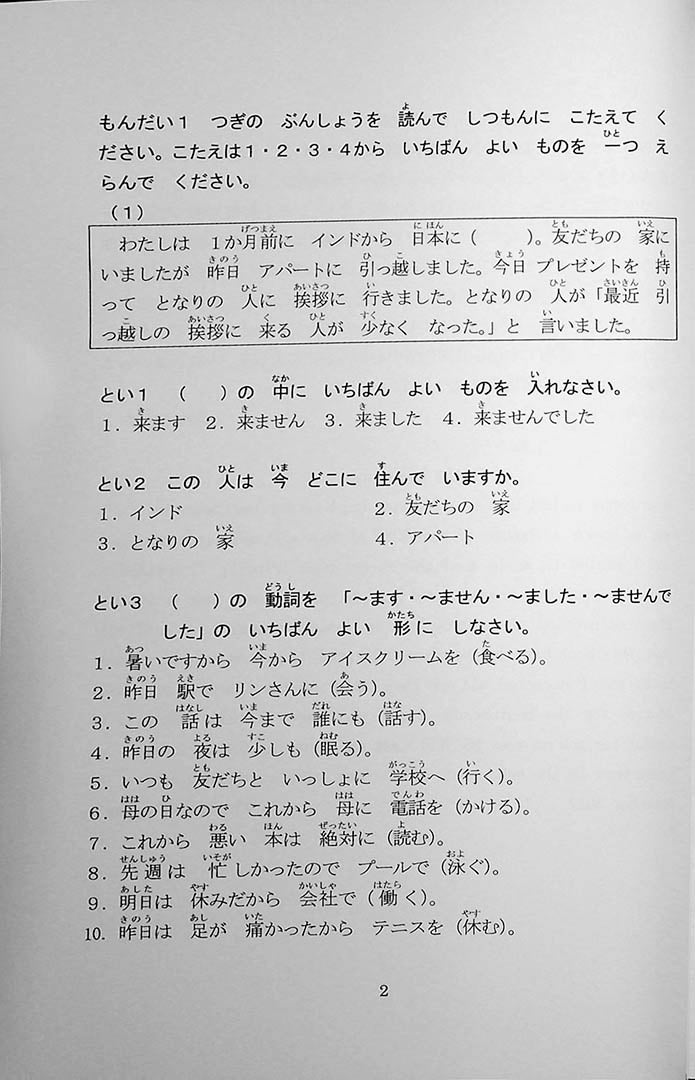 55 Reading Comprehension Tests for JLPT N5 Page 2
