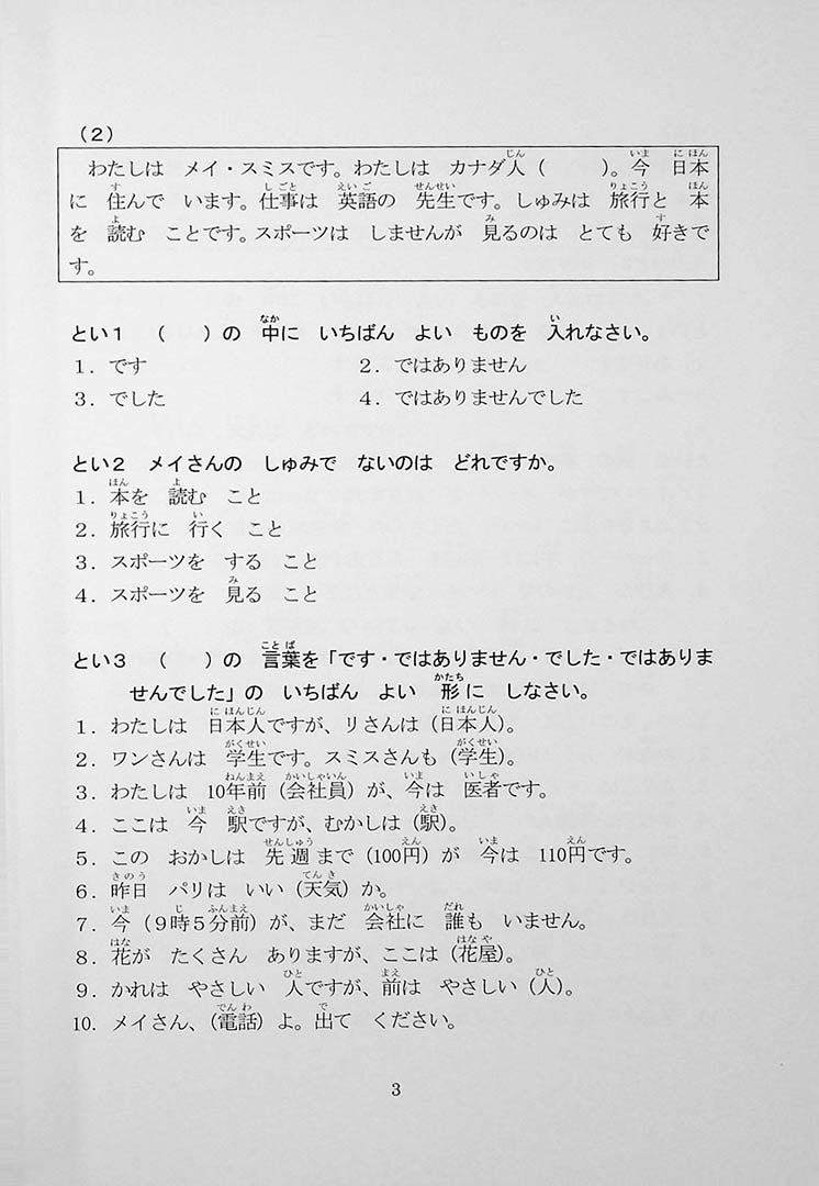 55 Reading Comprehension Tests for JLPT N5 Page 3