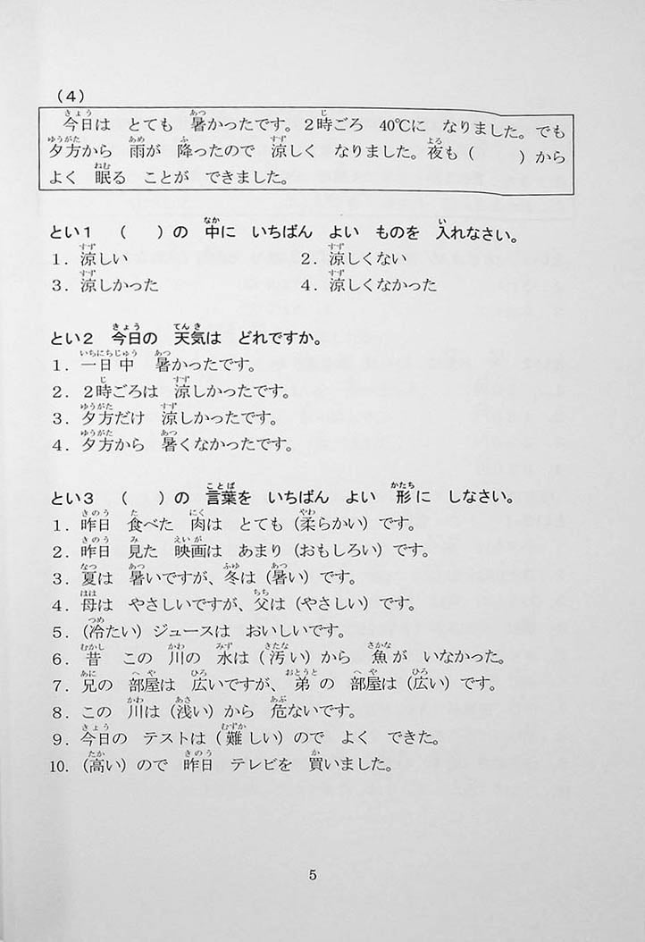 55 Reading Comprehension Tests for JLPT N5 Page 5