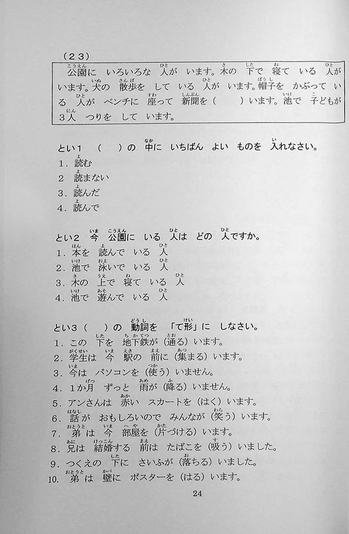 55 Reading Comprehension Tests for JLPT N5 Page 24