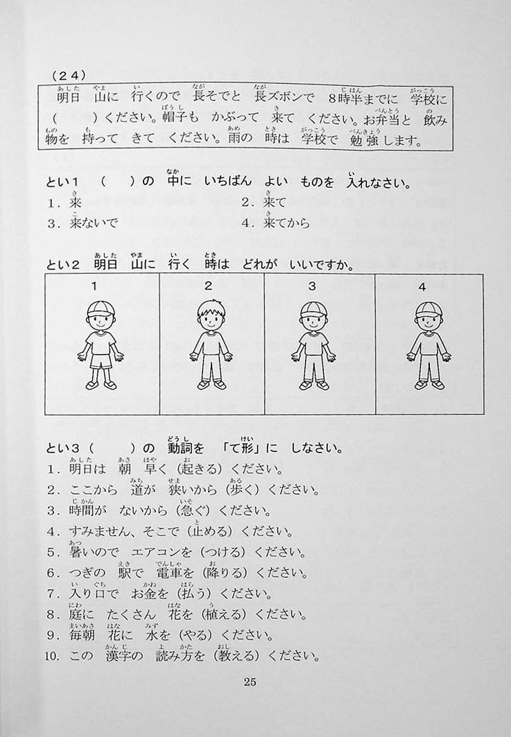 55 Reading Comprehension Tests for JLPT N5 Page 25
