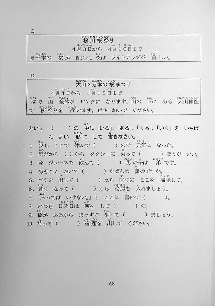 55 Reading Comprehension Tests for JLPT N5 Page 58