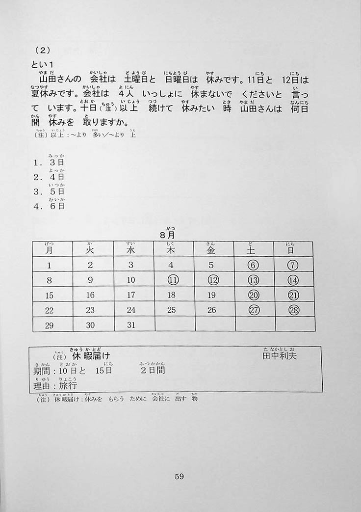 55 Reading Comprehension Tests for JLPT N5 Page 59