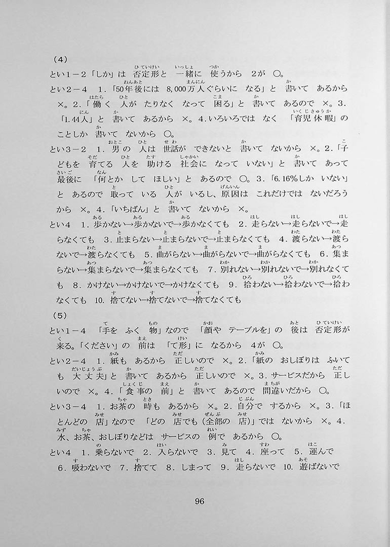 55 Reading Comprehension Tests for JLPT N5 Page 96