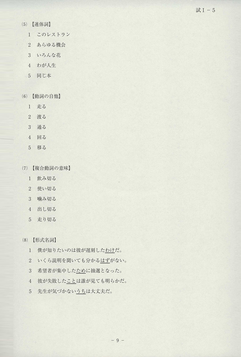 Japanese Language Teaching Competency Test Mock Test