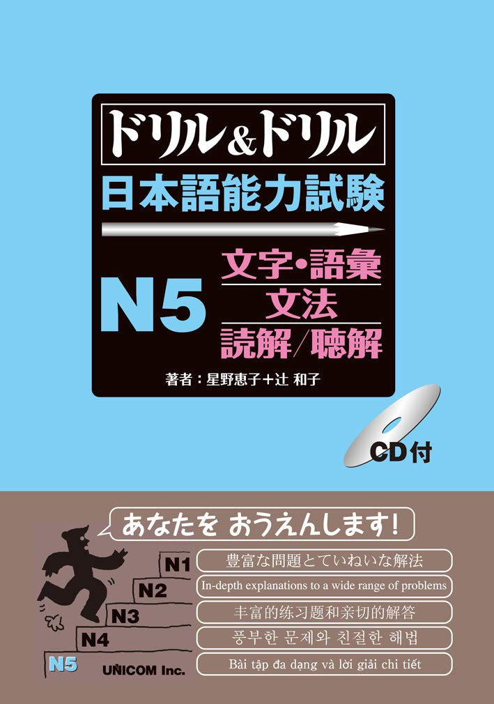 Drill and Drill JLPT N5 Kanji, Grammar, Vocabulary, Reading and Listening