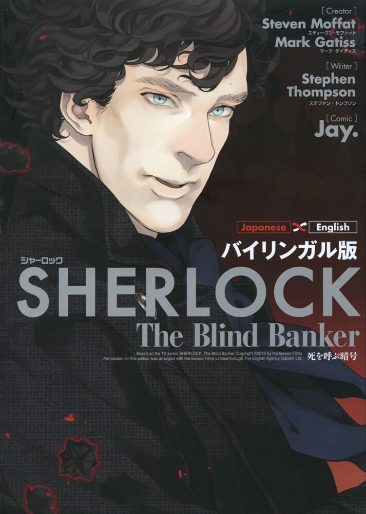 "Sherlock ""The Blind Banker"" (English/Japanese)"