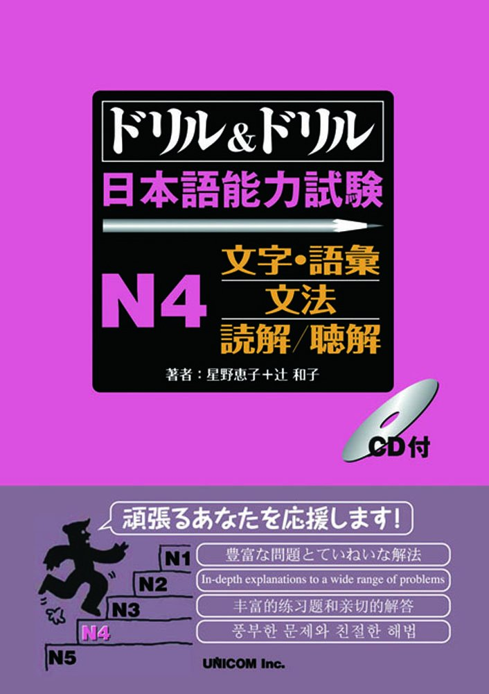 Drill and Drill JLPT N4 Kanji, Grammar, Vocabulary, Reading and Listening