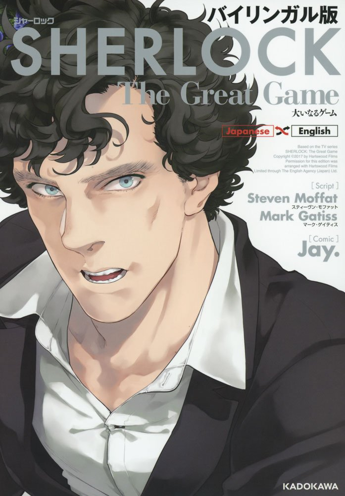 "Sherlock ""The Great Game"" (English/Japanese)"