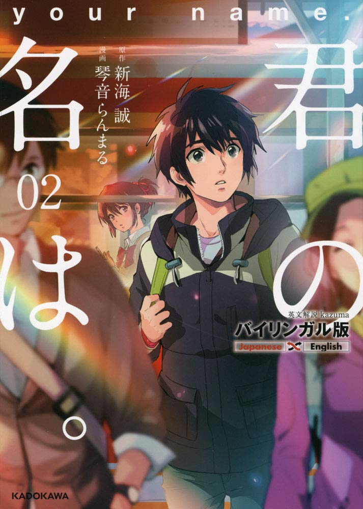 Your Name - Kimi No Na Wa - Volume 2 English/Japanese