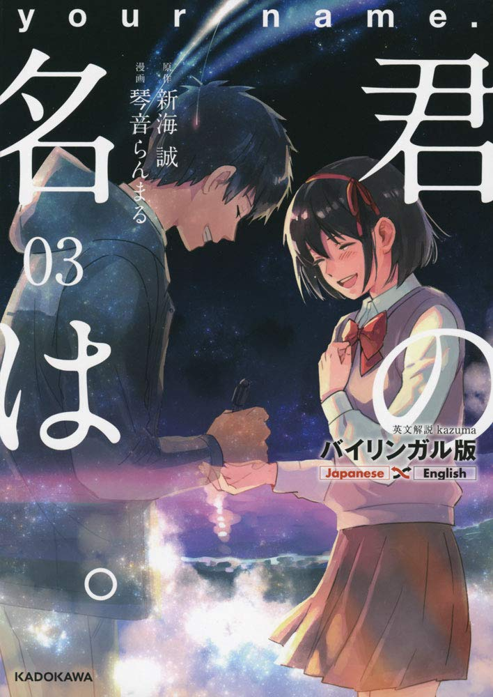 Your Name - Kimi No Na Wa - Volume 3 English/Japanese
