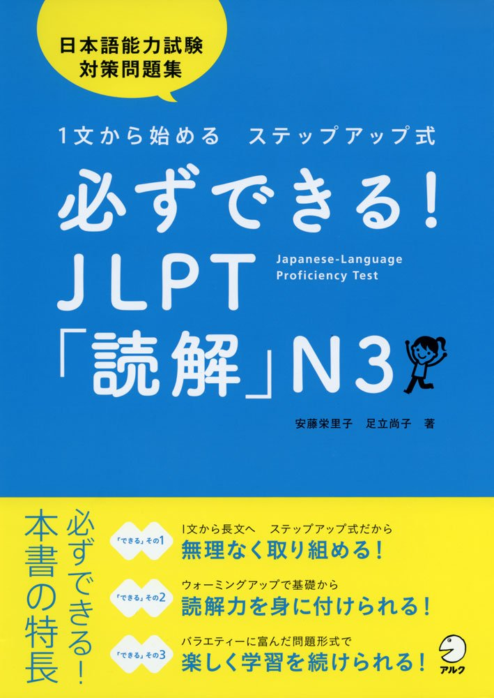 Dekiru JLPT N3 Reading Cover Page