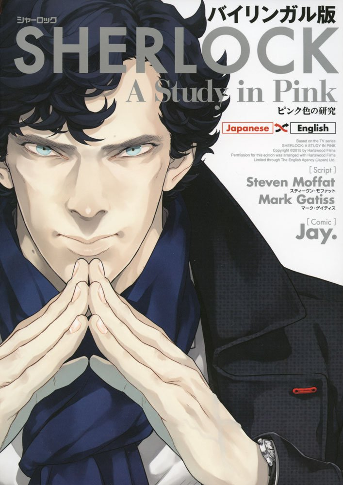 Sherlock A Study in Pink Cover