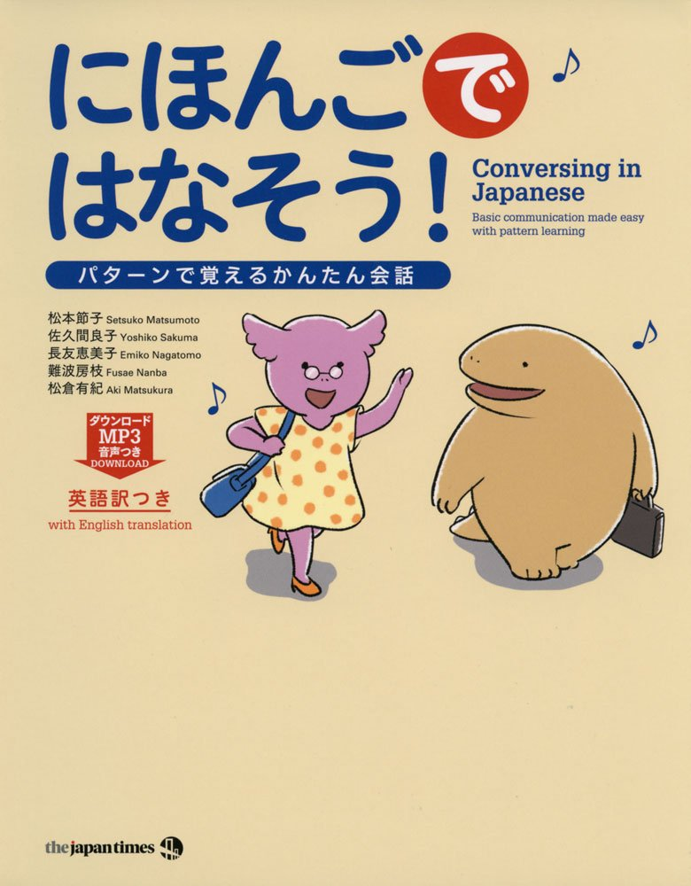 Conversing in Japanese Cover Page