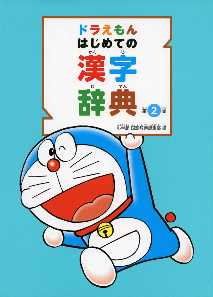 Doraemon: My First Kanji Dictionary Cover
