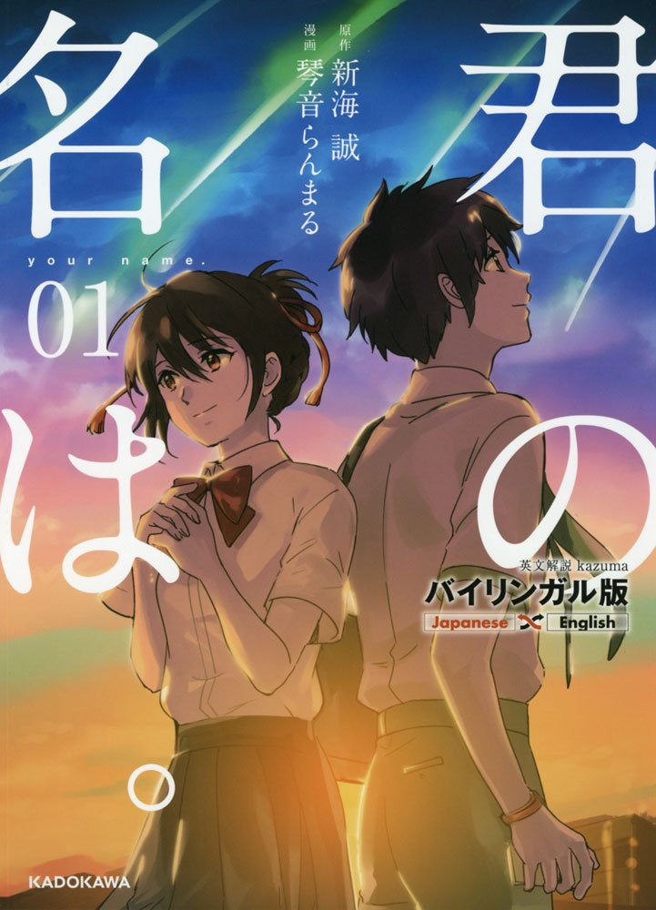 Your Name - Kimi No Na Wa - Volume 1 English/Japanese