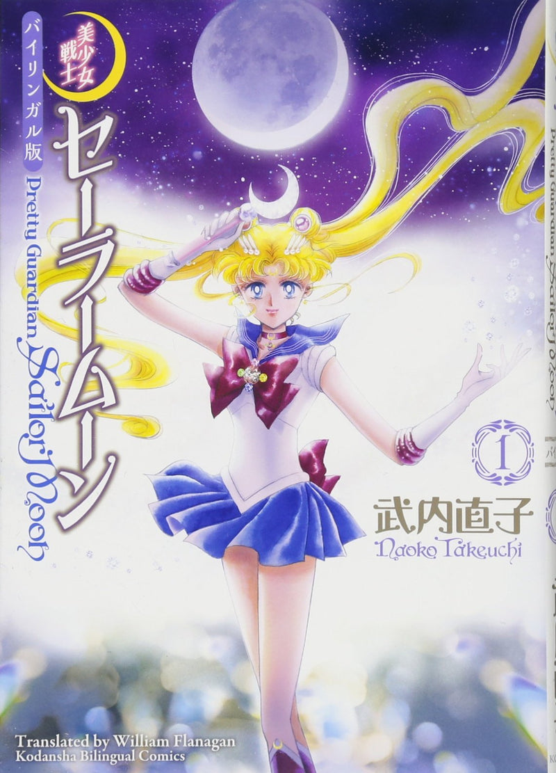 Sailor Moon Pretty Guardian Bilingual Volume 1 Cover