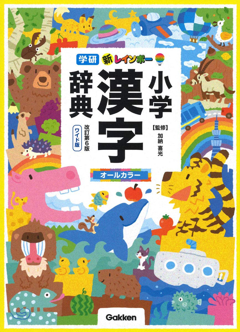 Shin Rainbow: Kanji Dictionary for Elementary School Cover