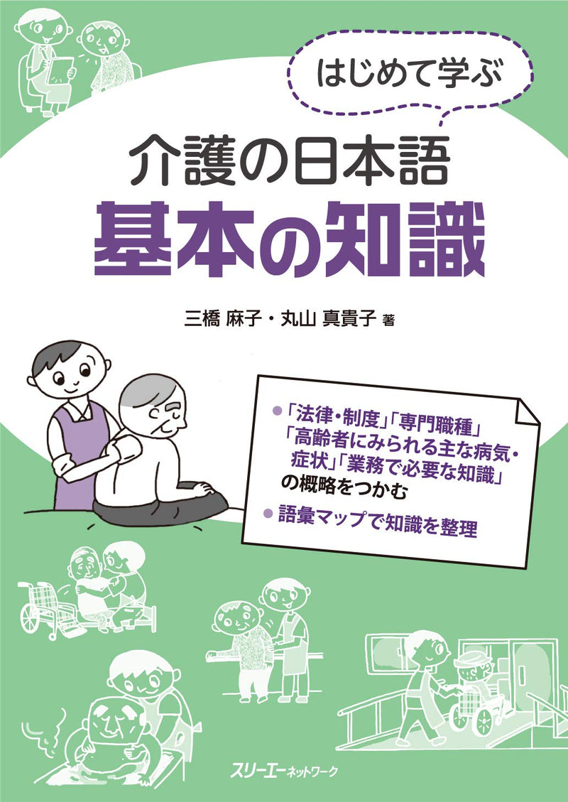 Introduction to Nursing in Japanese