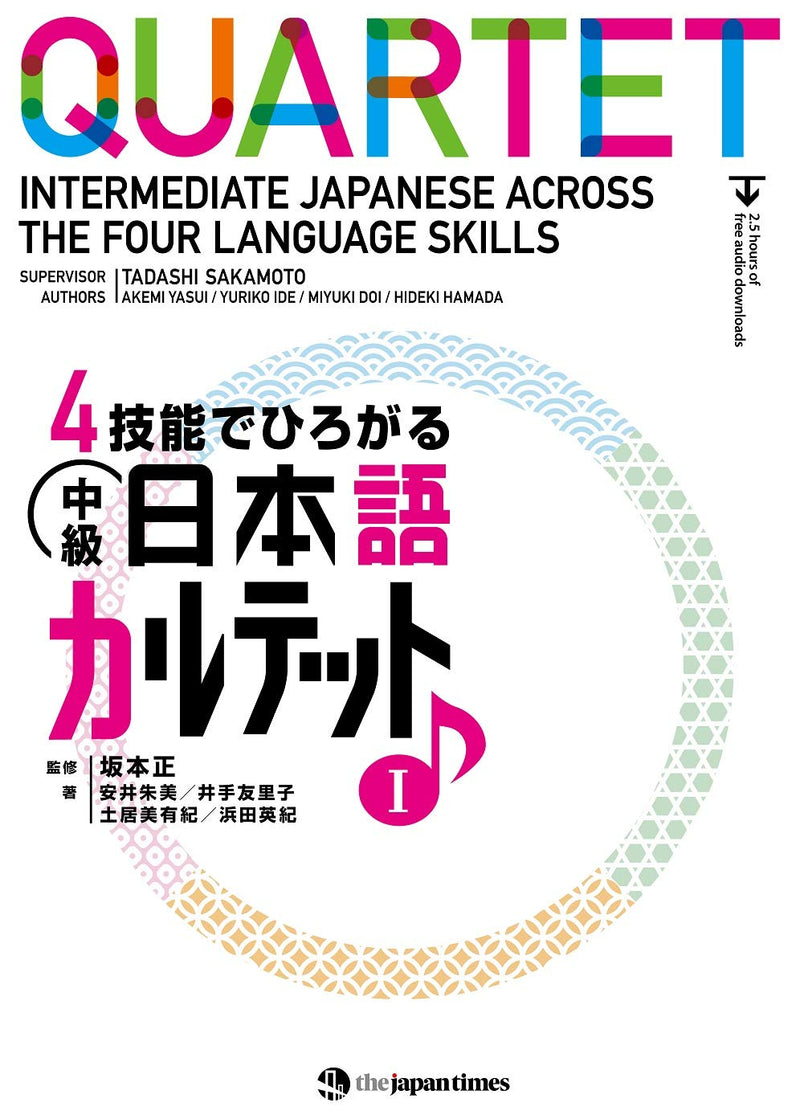 Quartet: Intermediate Japanese Across the Four Language Skills Vol. 1