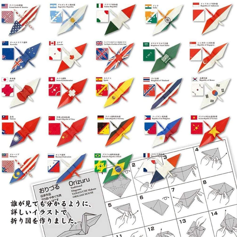 Origami Paper - Country Flags