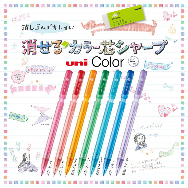 Uni Color Erasable Mechanical Pencil  7 Color Set 0.5 mm