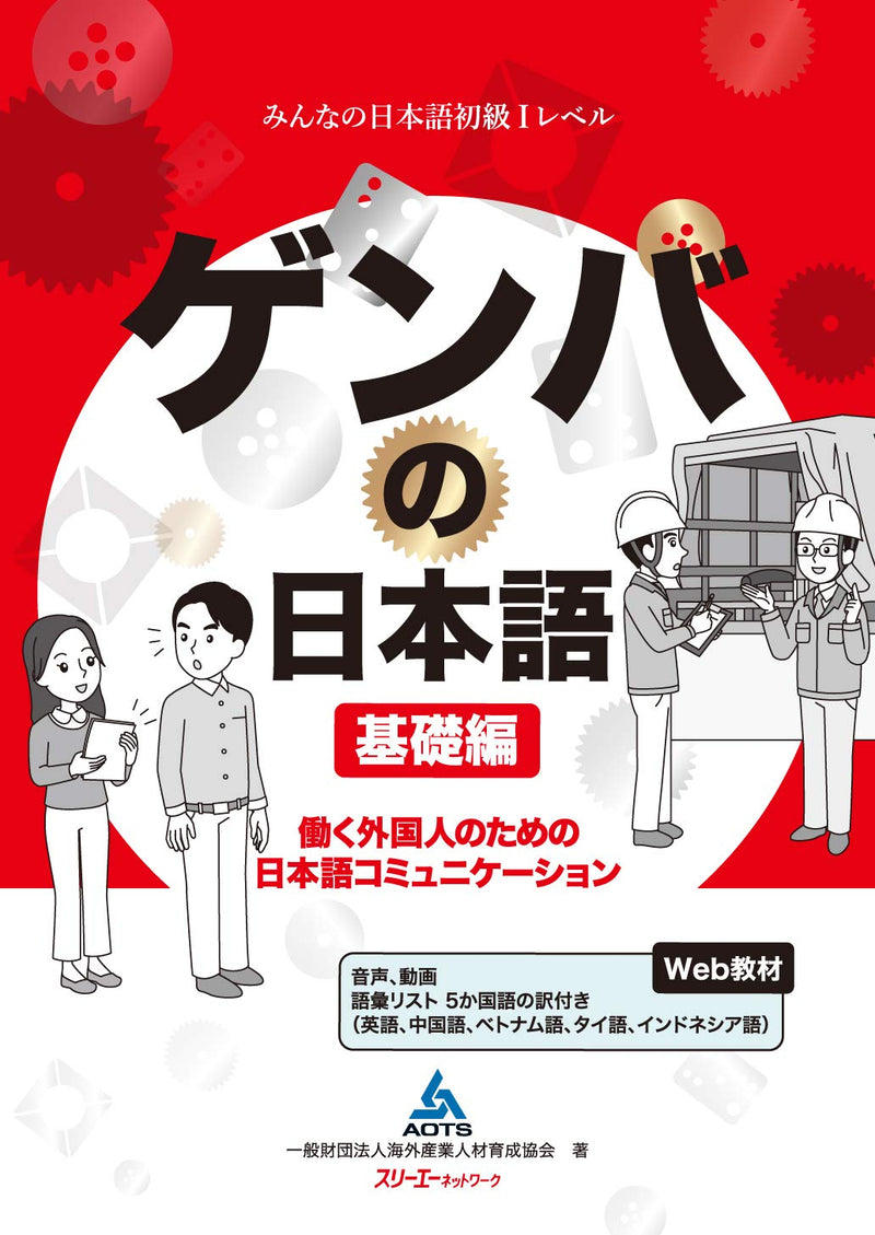 Genba No Nihongo: Worksite Japanese Cover Page