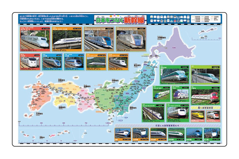 Japanese Shinkansen Vinyl Map
