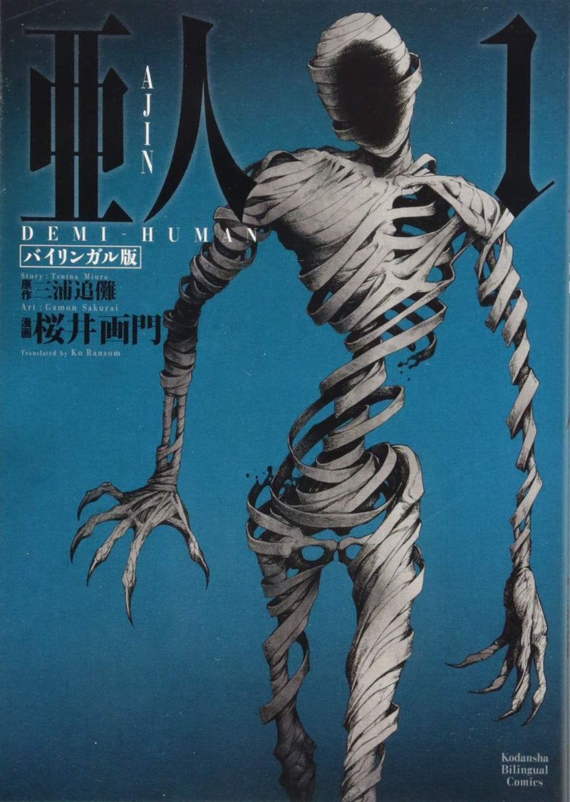 Ajin: Demi-human Volume 1  (English/Japanese)