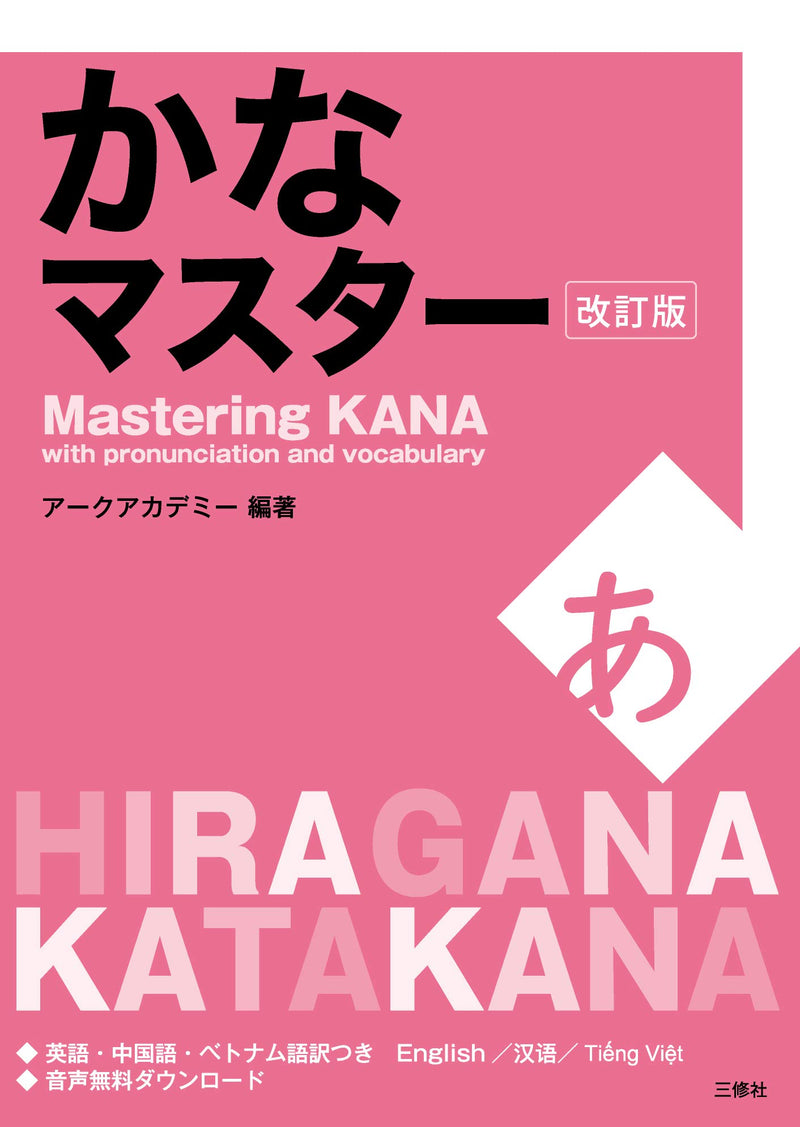 Mastering Kana: Guide to Hiragana and Katakana