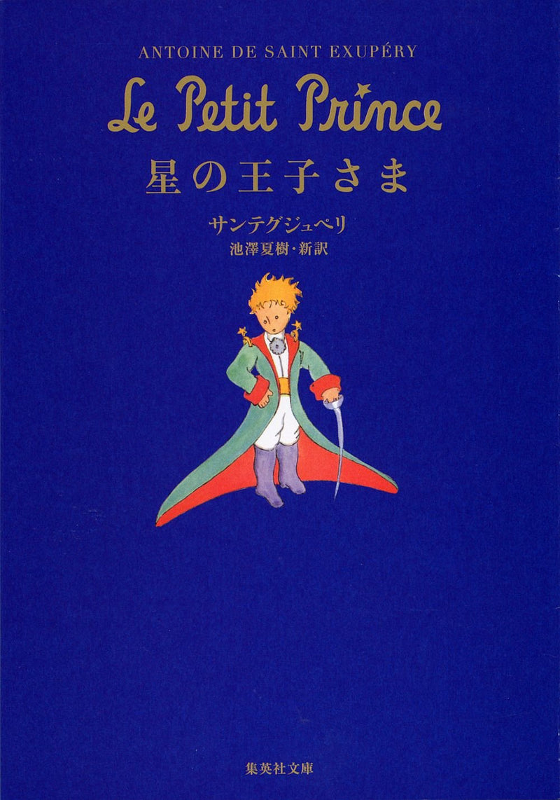The Little Prince (Japanese Edition)