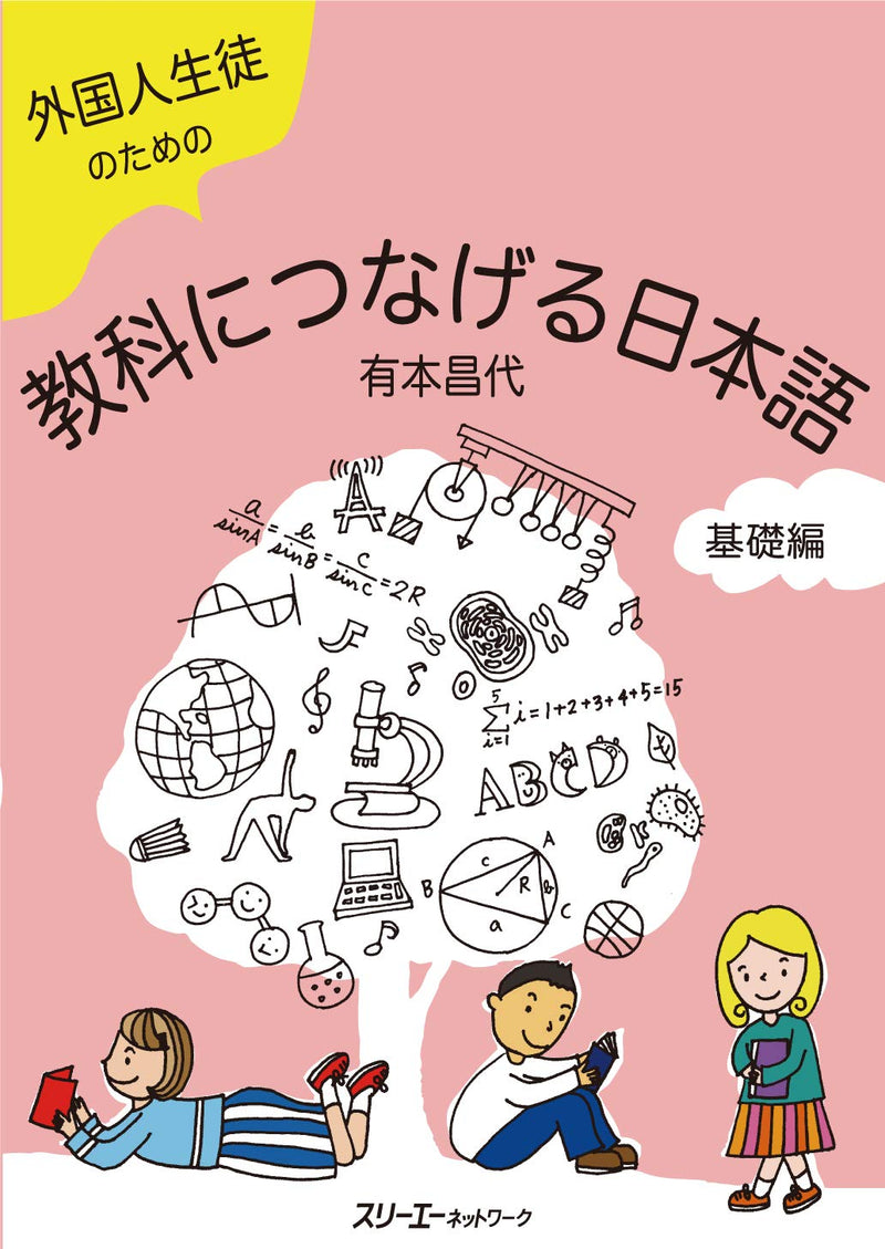 Basic Japanese for Foreign Students Page