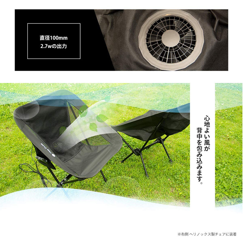 Fan Cooling Camping Chair