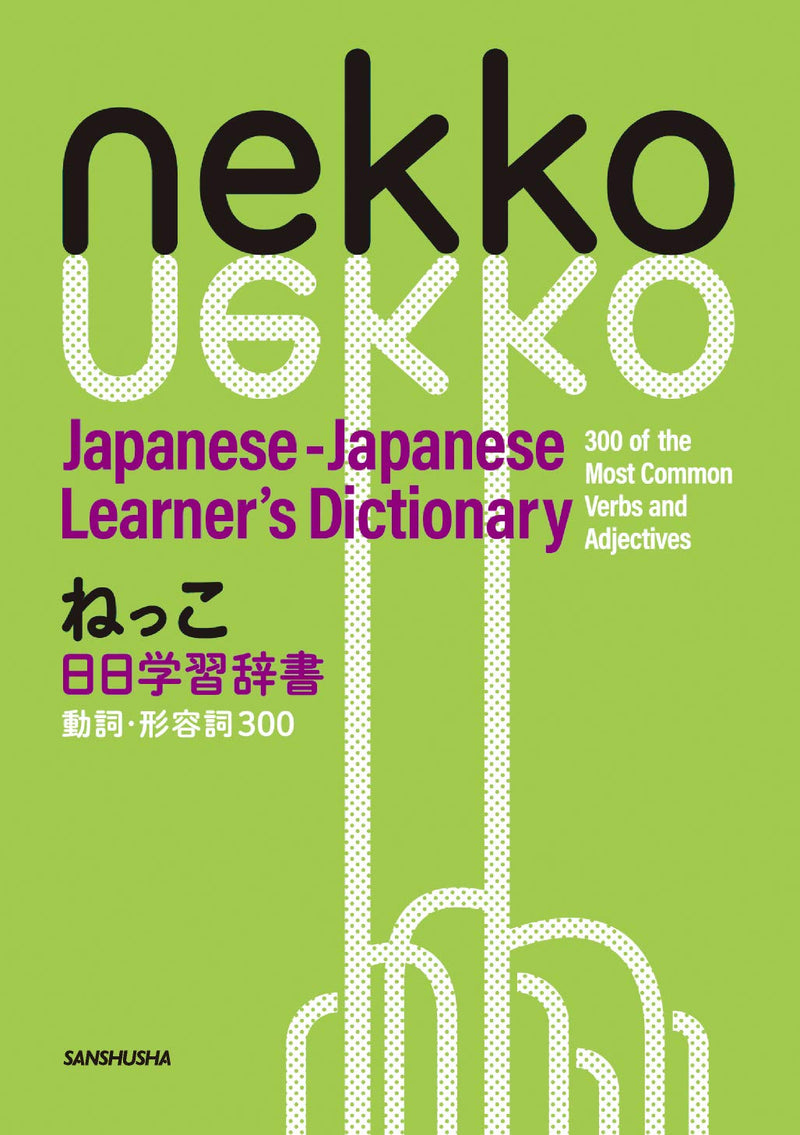 Nekko Japanese - Japanese Learner's Dictionary Cover