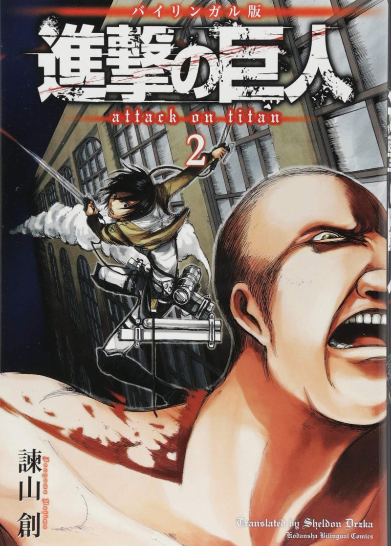 Attack on Titan Volume 2 (English/Japanese)