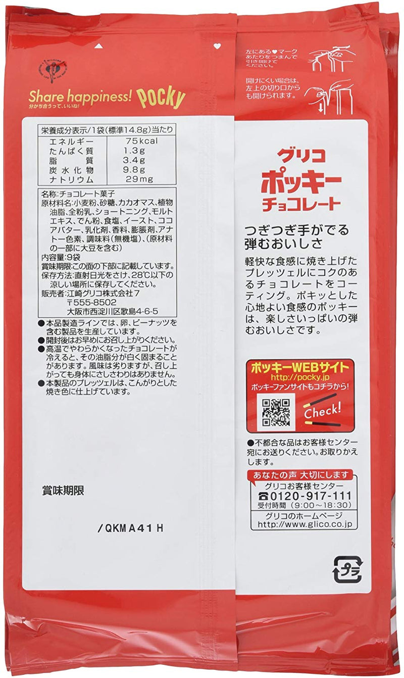 Pocky - 9 packs - Chocolate