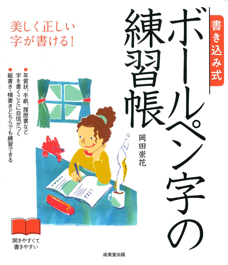 Ballpen-Ji no Renshu-Cho: Japanese Writing Practice Book