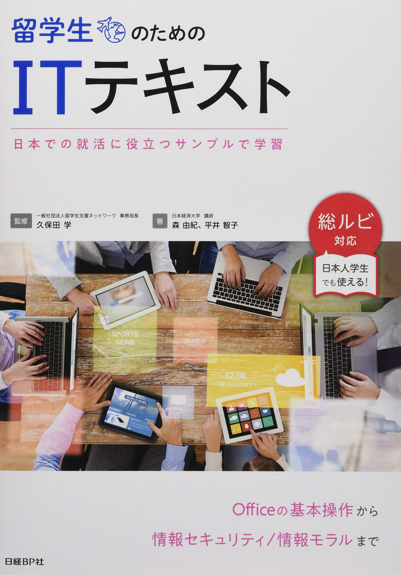 IT Text: Japanese IT Language for International Students